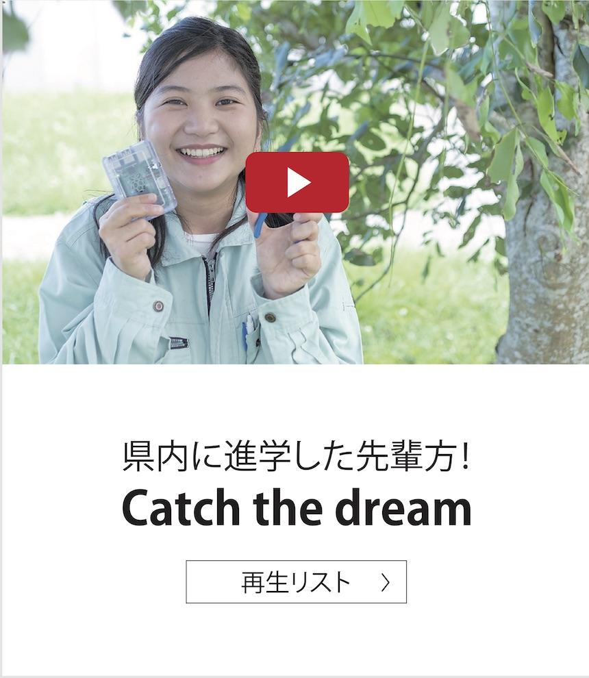 県内に進学した先輩方! Catch the dream