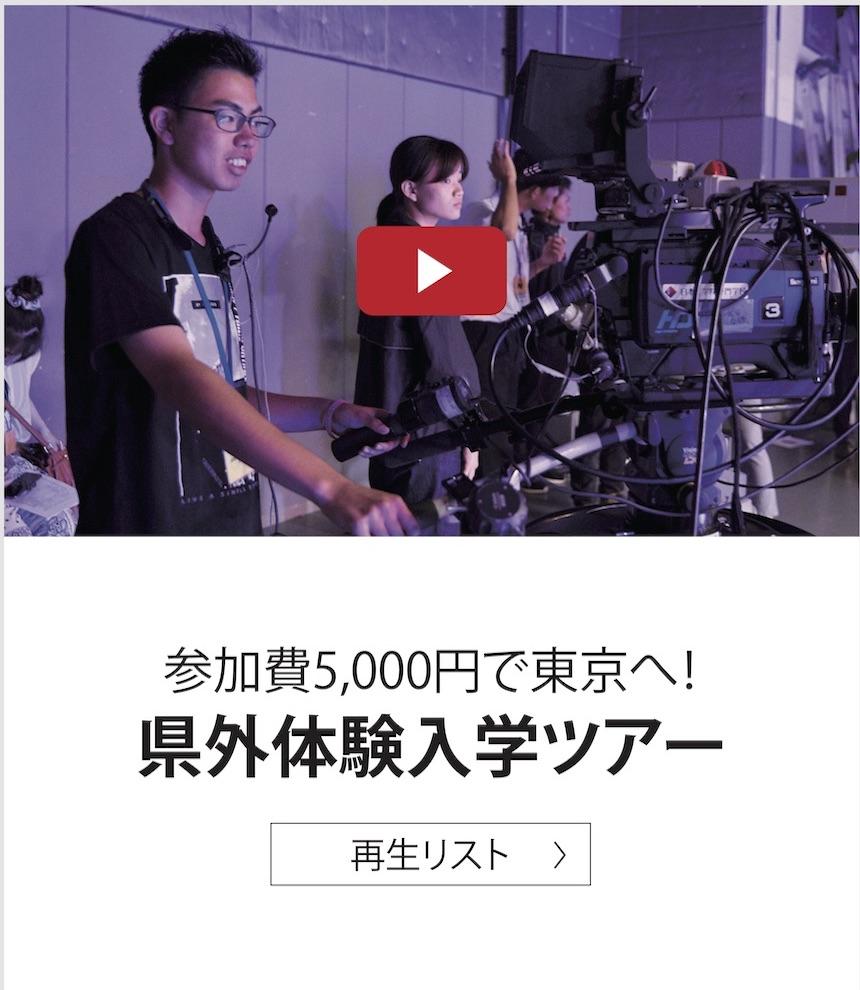 参加費5,000円で東京へ! 県外体験入学ツアー