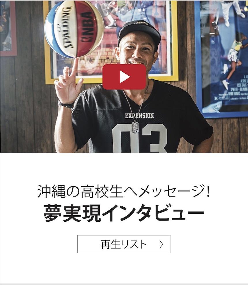 沖縄の高校生へメッセージ! 夢実現インタビュー