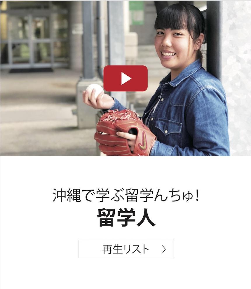 沖縄で学ぶ留学んちゅ! 留学人
