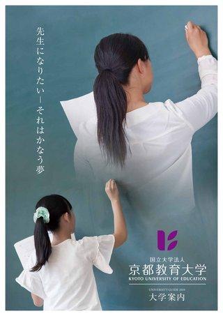 京都教育大学デジタルパンフ