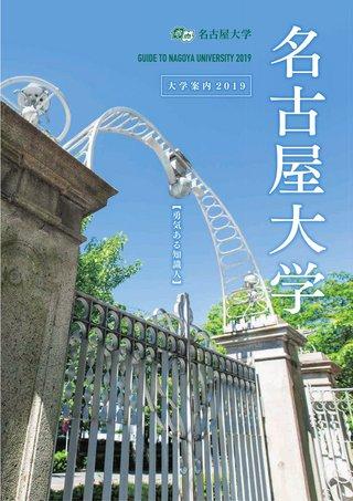 名古屋大学デジタルパンフ
