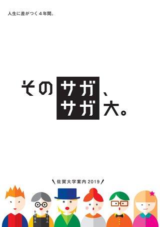 佐賀大学デジタルパンフ