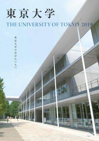 東京大学デジタルパンフ