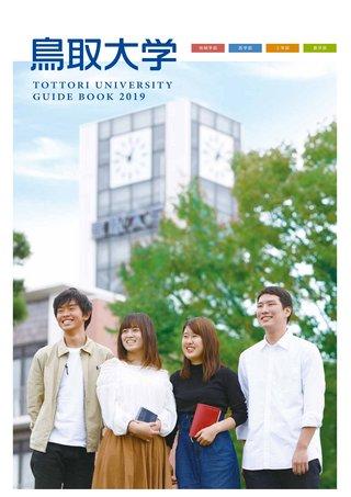 鳥取大学デジタルパンフ