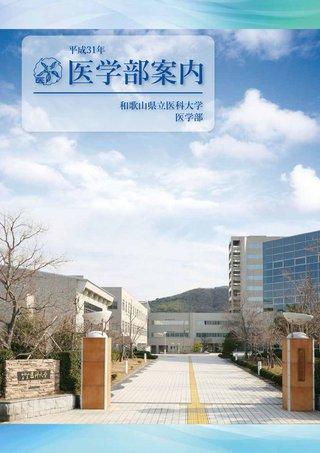 和歌山県立医科大学デジタルパンフ