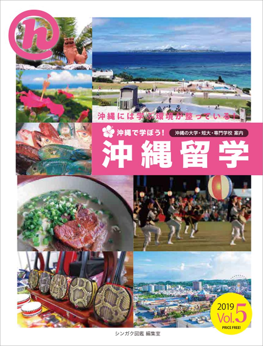 沖縄で学ぼう!沖縄留学2019
