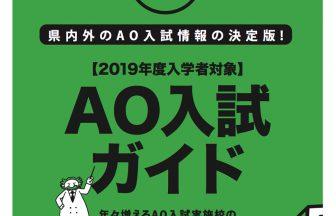 2019年度版AO入試ガイド