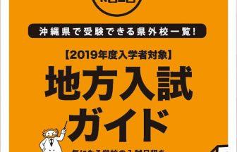 2019年度版地方入試ガイド