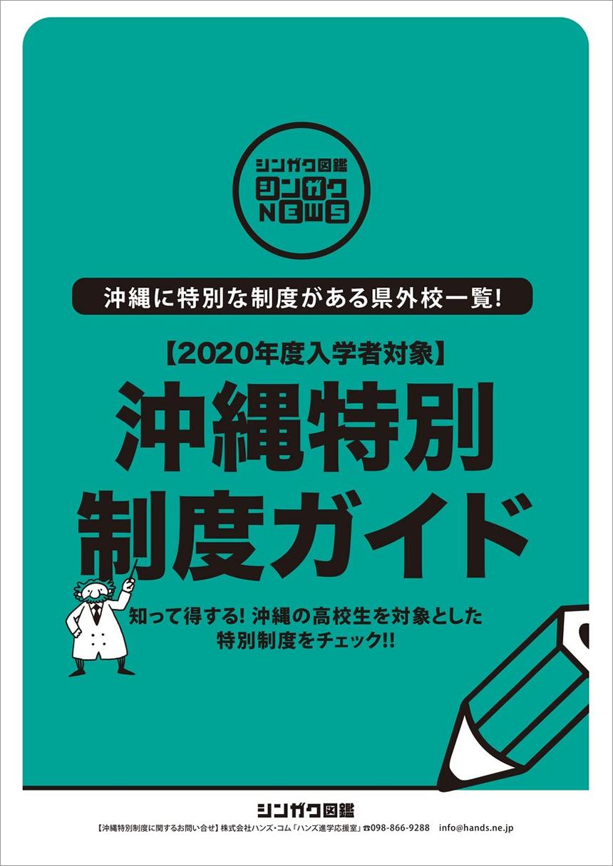 2020年度沖縄特別制度ガイド