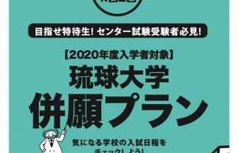 琉球大学 併願プラン【2020年度入学者対象】