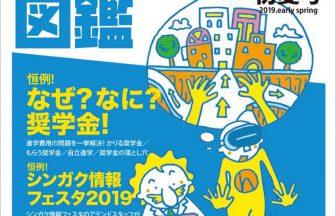 シンガク図鑑初夏号2019