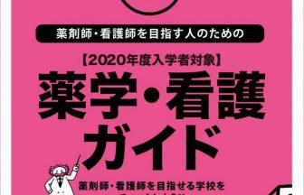 薬学・看護ガイド【2020年度入学者対象】