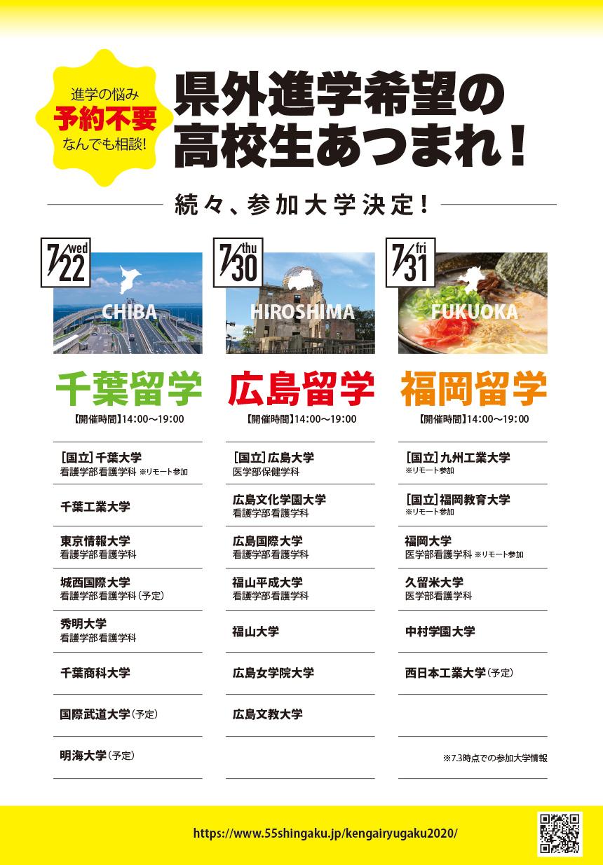 沖縄県外留学2020