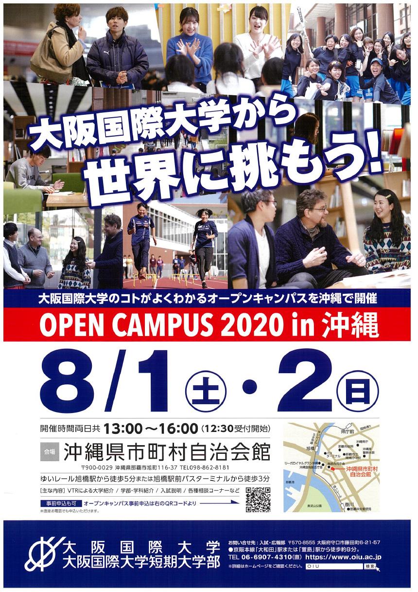 大阪国際大学オープンキャンパス
