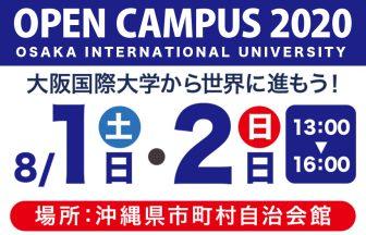 大阪国際大学オープンキャンパス2020 in沖縄