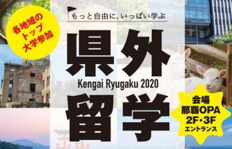 県外留学2020