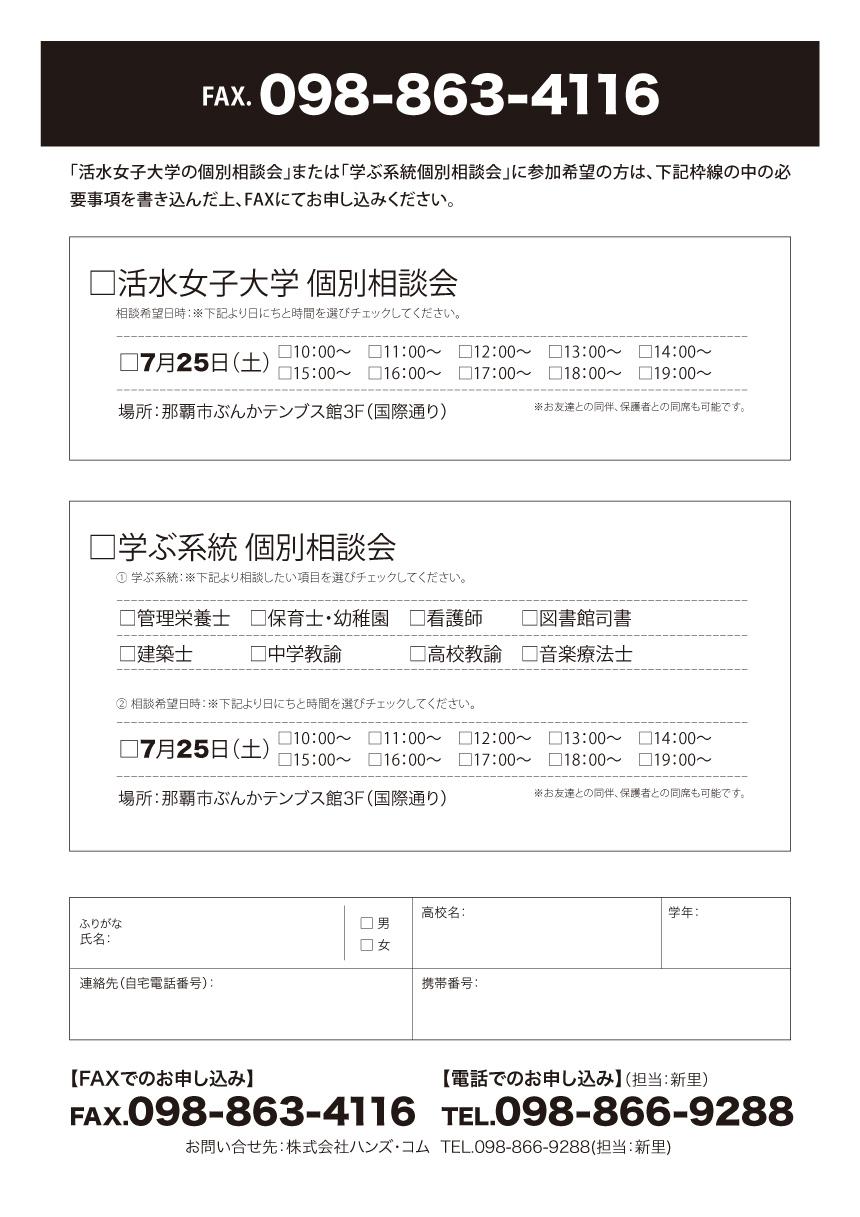 活水女子大学個別相談会in沖縄