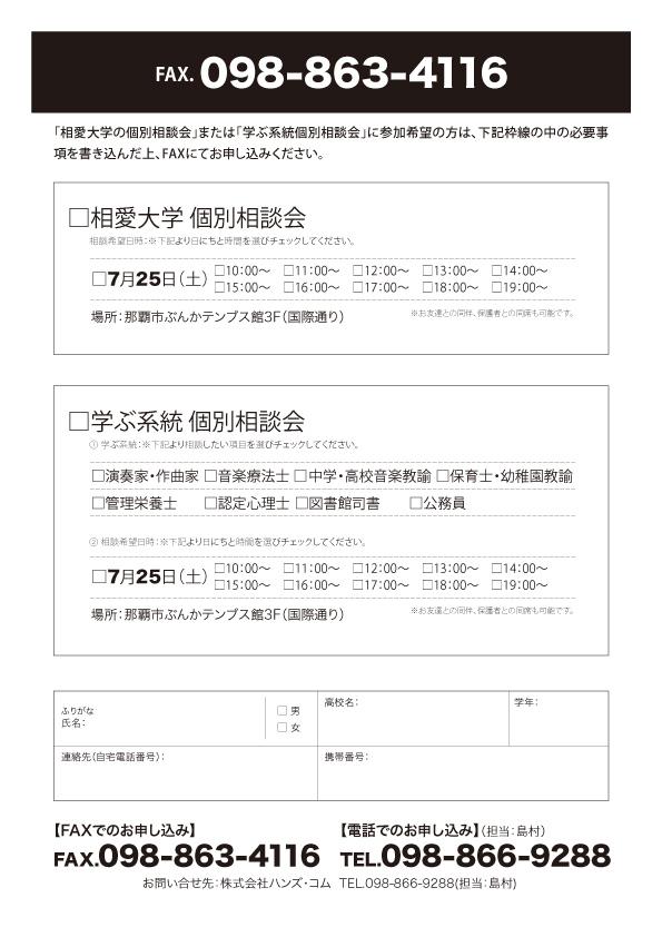 相愛大学個別相談会 in沖縄