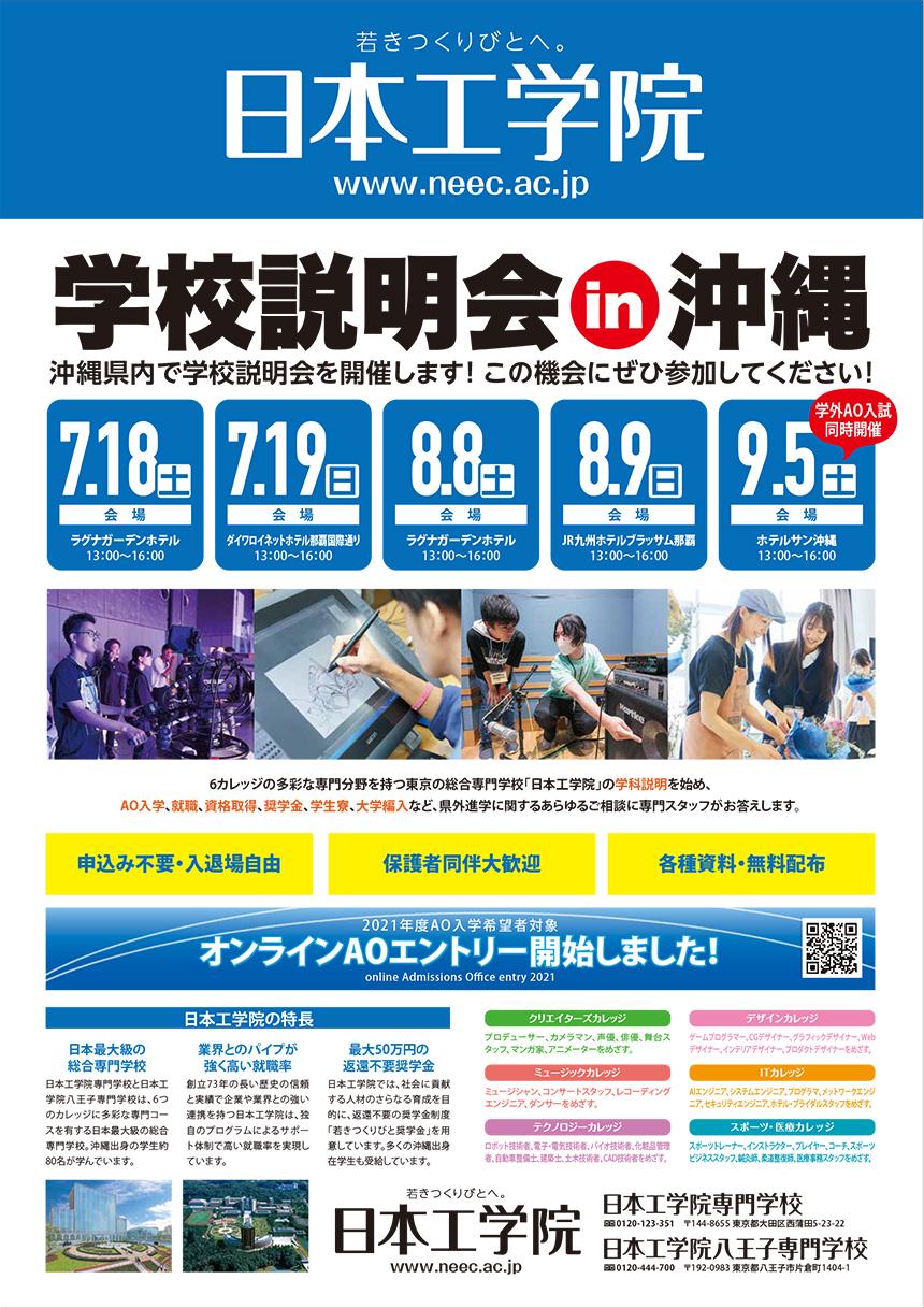 日本工学院 学校説明会 in 沖縄
