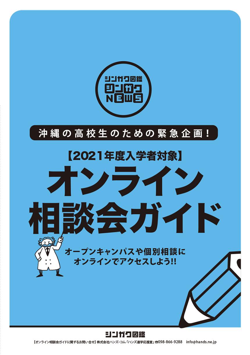 オンライン相談会ガイド