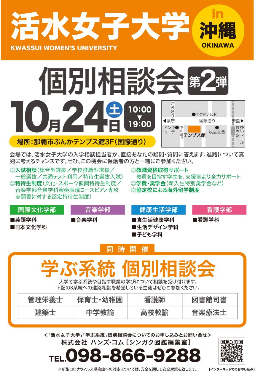2020_活水女子大学個別相談会