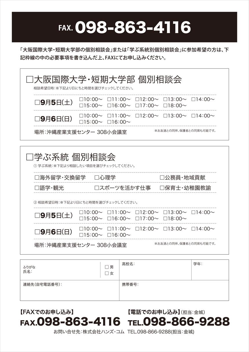 大阪国際大学 個別相談会 in 沖縄