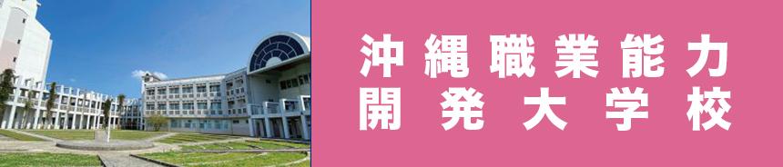 沖縄職業能力開発大学校