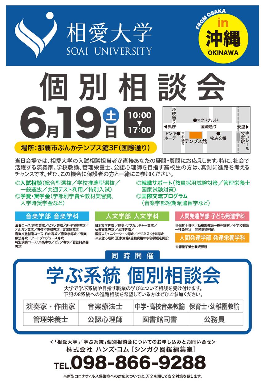 相愛大学 個別相談会 in 沖縄