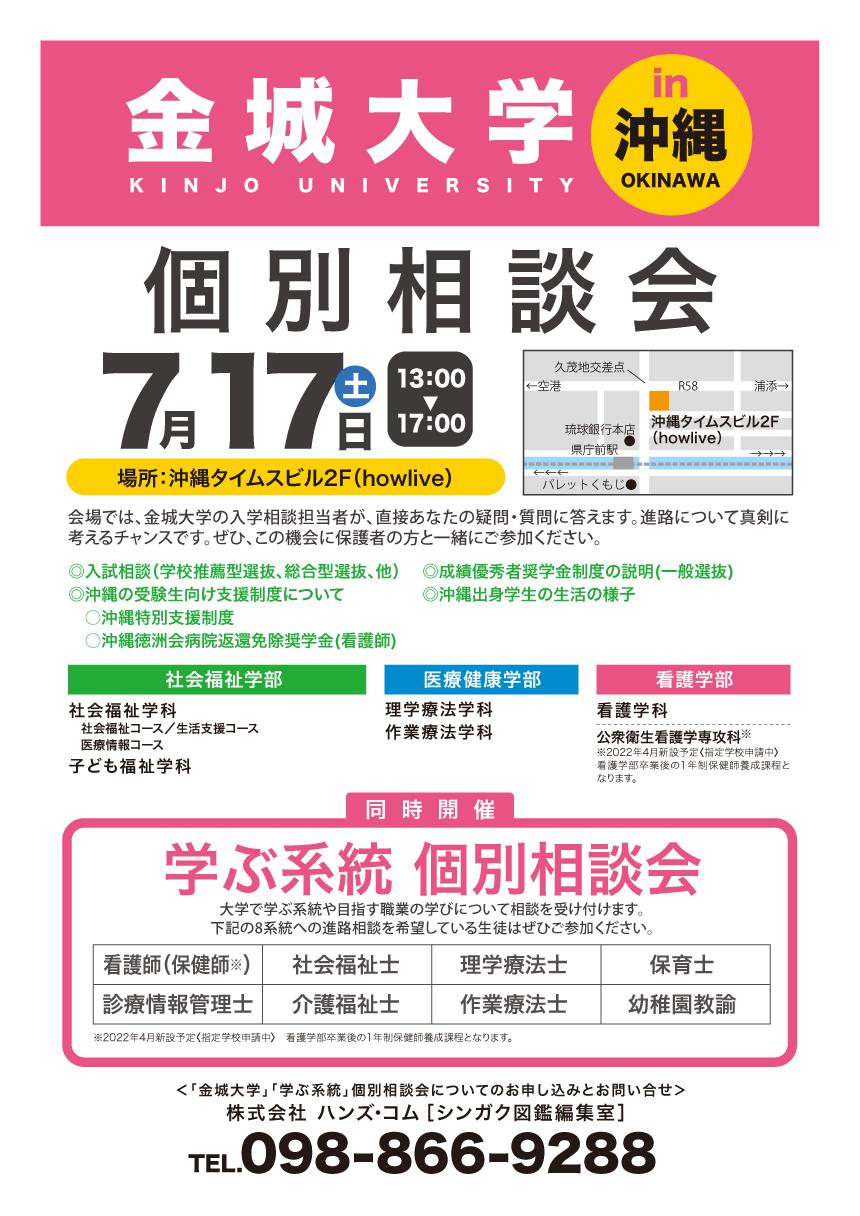 金城大学 個別相談会 in 沖縄